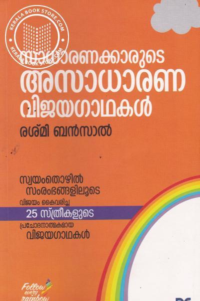 Cover Image of Book Sadaranakkarute Asadharana Vijaya Gadhakal