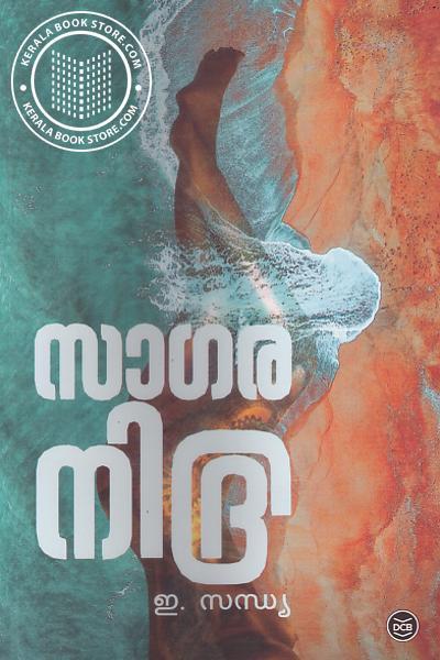 Cover Image of Book സാഗര നിദ്ര