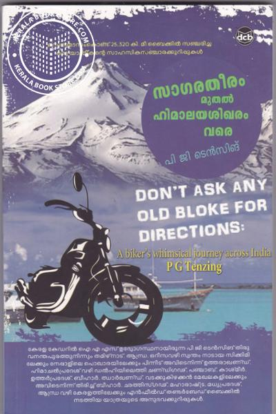 Cover Image of Book സാഗരതീരം മുതല് ഹിമാലയശിഖരം വരെ