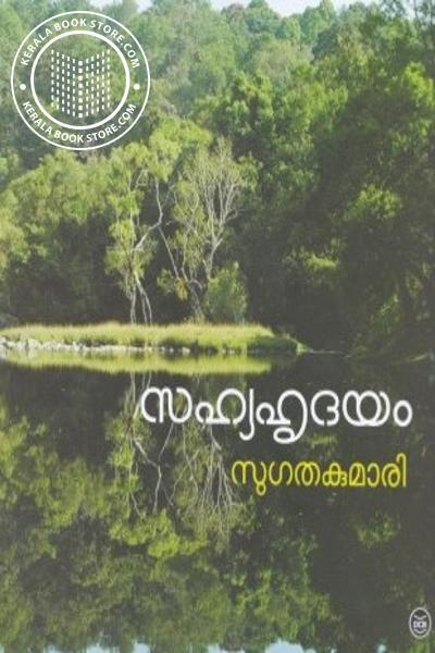 Cover Image of Book SAHYAHRUDAYAM
