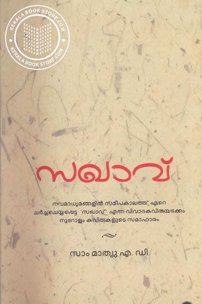 Cover Image of Book Sakhavu