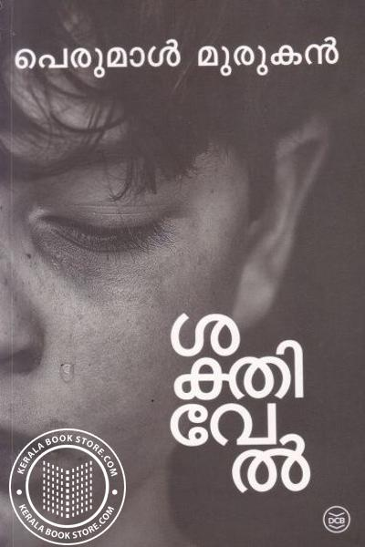 Cover Image of Book Sakthivel
