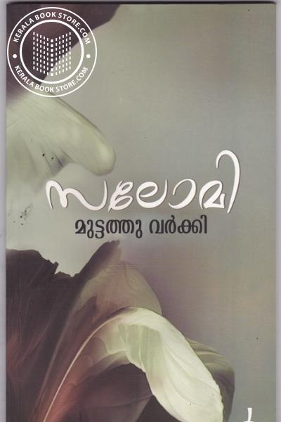 Cover Image of Book സലോമി