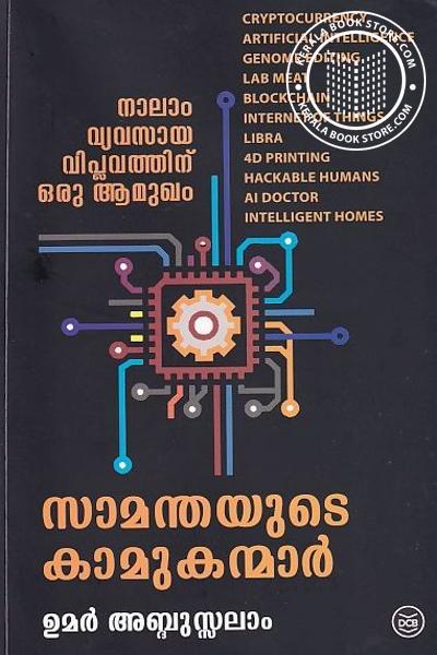 Cover Image of Book സാമന്തയുടെ കാമുകന്മാര്