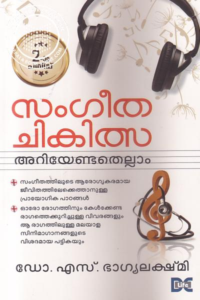 Cover Image of Book Samgeetha Chikithsa Ariyendathellam.