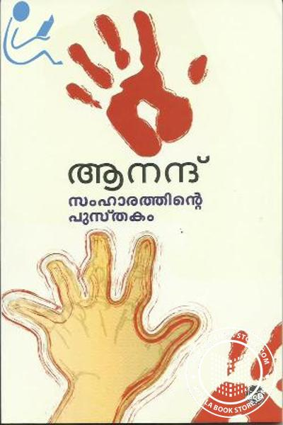 Cover Image of Book Samharathinte Pusthakam