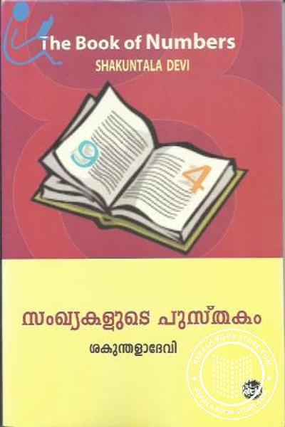 Cover Image of Book Samkhyakalude Pusthakam