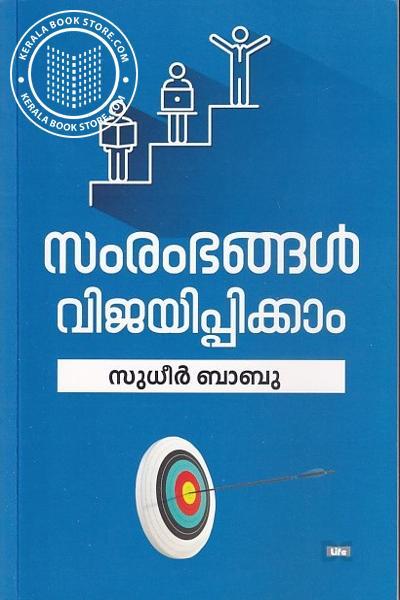 Cover Image of Book സംരംഭങ്ങള് വിജയിപ്പിക്കാം