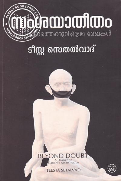 Cover Image of Book സംശയാതീതം - ഗാന്ധിവധത്തെക്കുറിച്ചുള്ള രേഖകൾ
