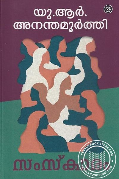 Cover Image of Book സംസ്കാരം