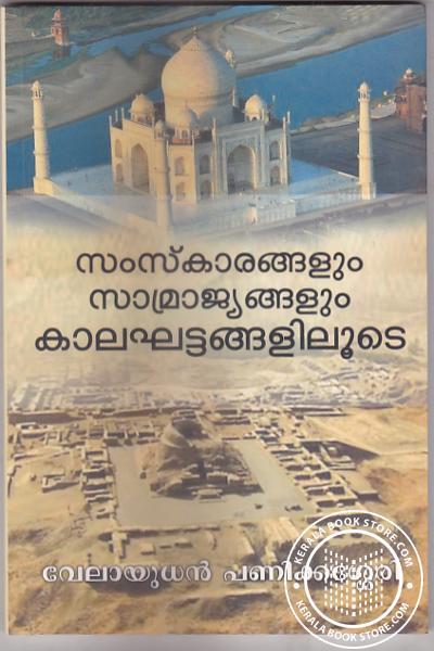 Cover Image of Book സംസ്കാരങ്ങളും സാമ്രാജ്യങ്ങളും കാലഘട്ടങ്ങളിലൂടെ
