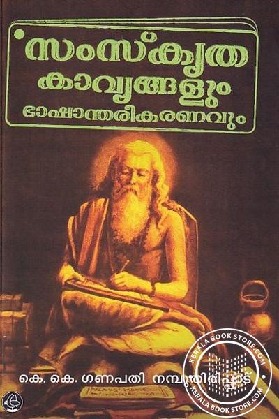 Cover Image of Book സംസ്കൃത കാവ്യങ്ങളും ഭാഷാന്തരികരണവും