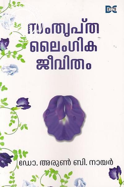 Cover Image of Book സംതൃപ്ത ലൈംഗിക ജീവിതം