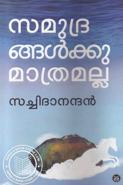 Cover Image of Book സമുദ്രങ്ങല്ക്കു മാത്രമല്ല