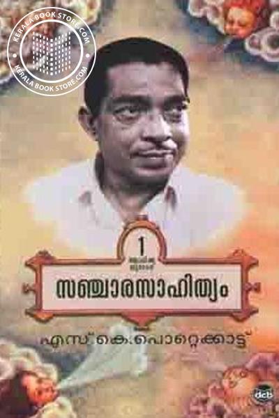 Cover Image of Book സഞ്ചാരസാഹിത്യം ഭാഗം -1-2