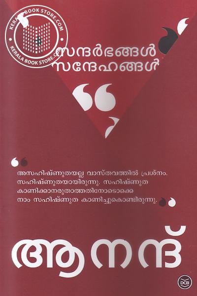 Cover Image of Book Sandarbhangal Sandehangal
