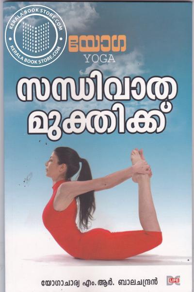 Cover Image of Book Sandhivatha Mukthikku