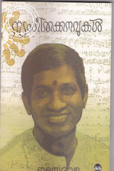 Cover Image of Book സംഗീതക്കനവുകള്