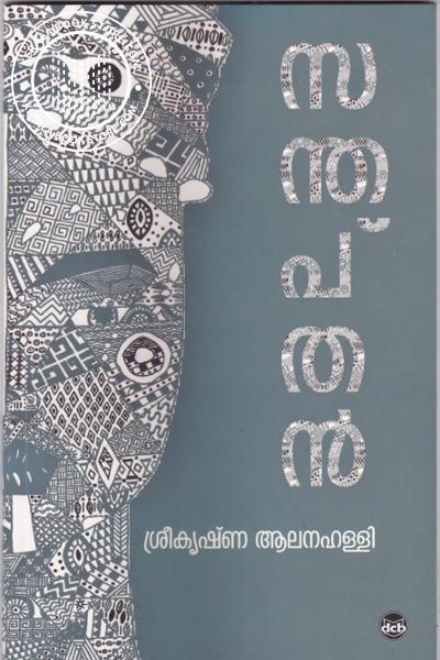 Cover Image of Book സന്തപ്തന്