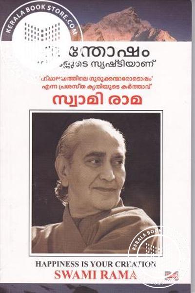 Cover Image of Book Santhosham Nigalude Srushtiyanu