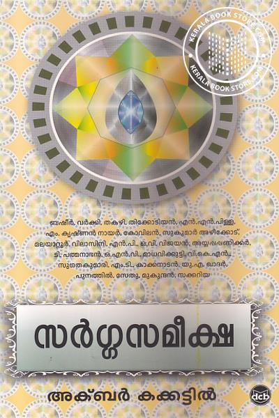 Cover Image of Book Sargasameekha