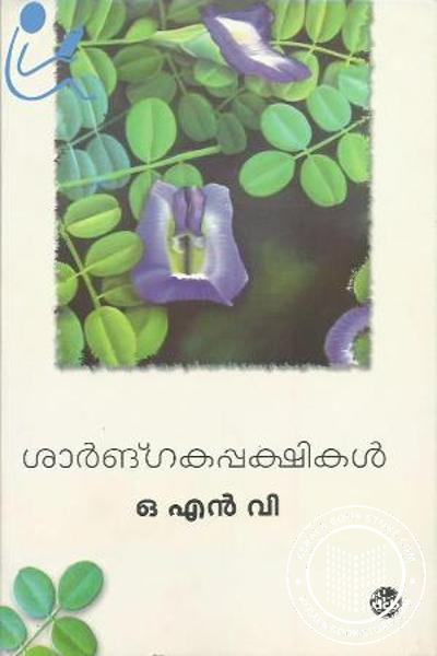 Cover Image of Book Sarngakappakshikal