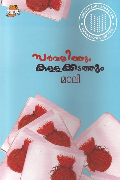 Cover Image of Book Sarvajithum Kallakkadathum