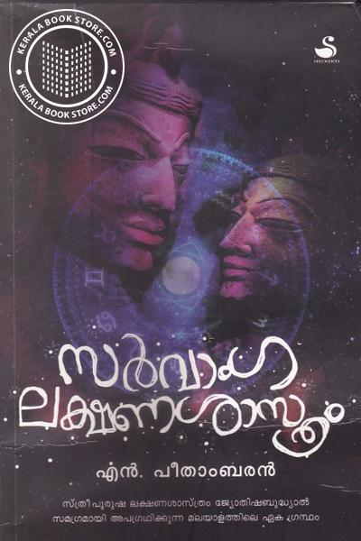 Cover Image of Book Sarvamgalakshanasasthram