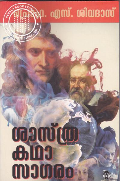 Cover Image of Book Sastrakathasagaram