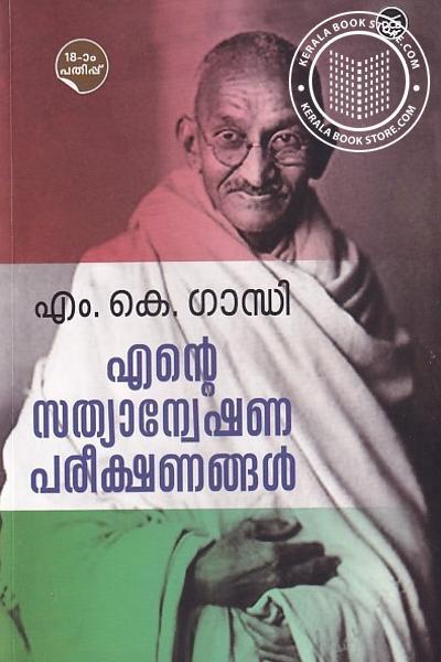 Image of Book എന്റെ സത്യാന്വേഷണ പരീക്ഷണങ്ങള്