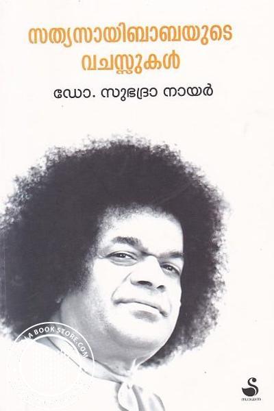 Image of Book Sathyasayi Babayude Vachassukal