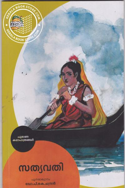 Cover Image of Book Sathyavathy