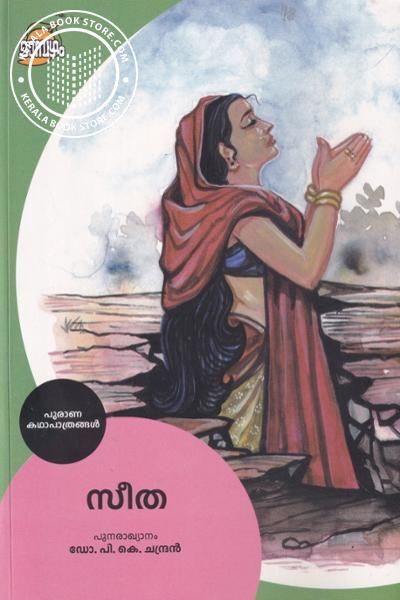 Cover Image of Book സീത