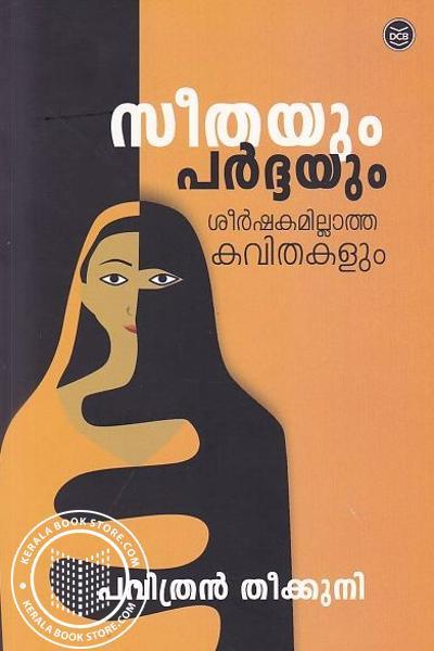 Cover Image of Book Seethayum Pardayum Sreershakamillatha Kavithakalum