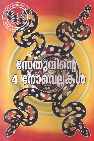 Cover Image of Book സേതുവിന്റെ 4 നോവെല്ലകള്