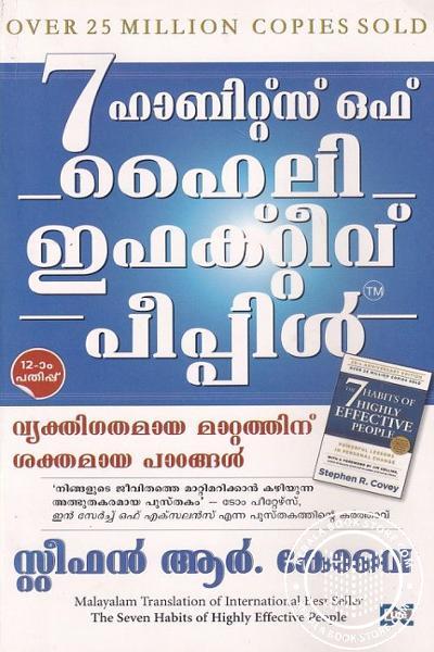 Cover Image of Book സെവന് ഹാബിറ്റ്സ് ഒഫ് ഹൈലി ഇഫക്റ്റീവ് പീപ്പിള്