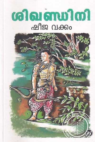 Cover Image of Book ശിഖണ്ഡിനി