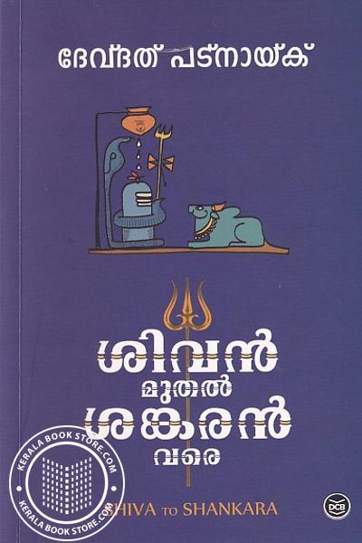 Cover Image of Book ശിവന് മുതല് ശങ്കരന് വരെ