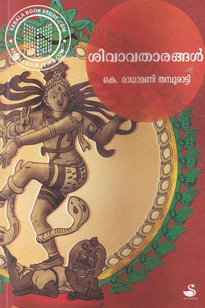 Image of Book Shivavatharangal
