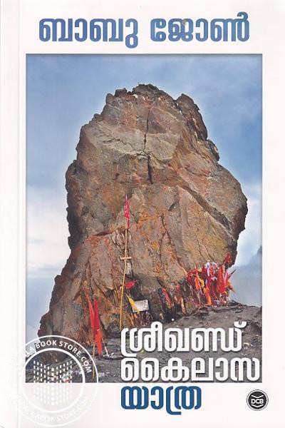 Cover Image of Book ശ്രീഖണ്ഡ് കൈലാസ യാത്ര