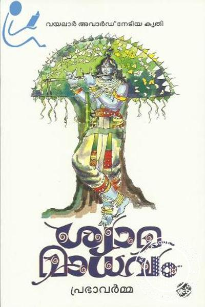 Cover Image of Book Shyama madhavam