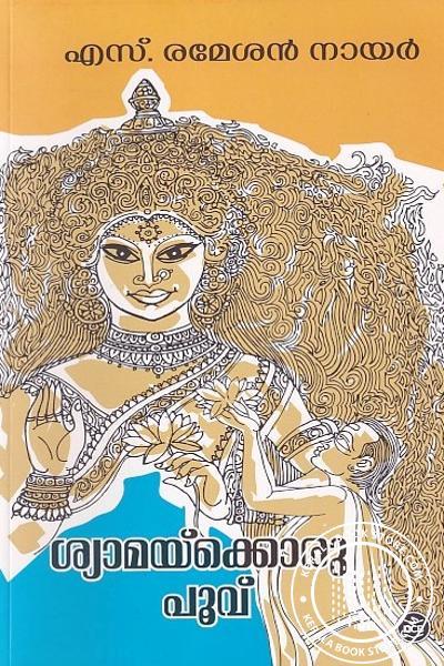 Cover Image of Book ശ്യാമയ്ക്കൊരു പൂവ്