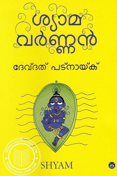 Cover Image of Book ശ്യാമവര്ണ്ണന്