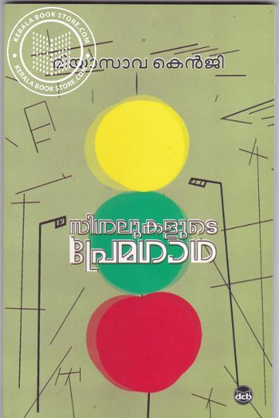 Cover Image of Book സിഗ്നലുകളുടെ പ്രേമഗാഥ