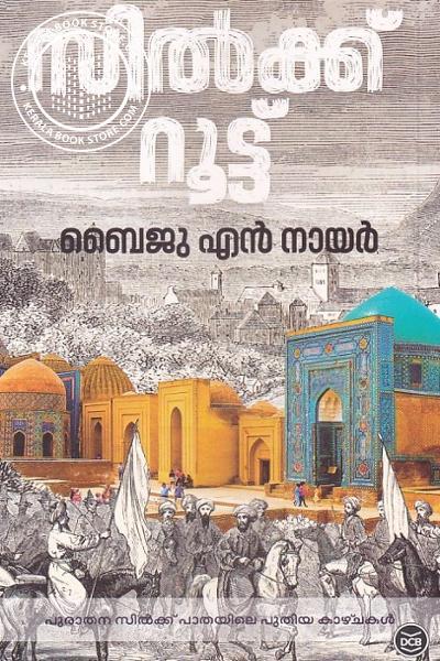 Cover Image of Book സില്ക്ക് റൂട്ട്