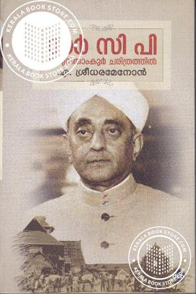 Cover Image of Book Sir C P Thiruvithamkoor Charithrathil