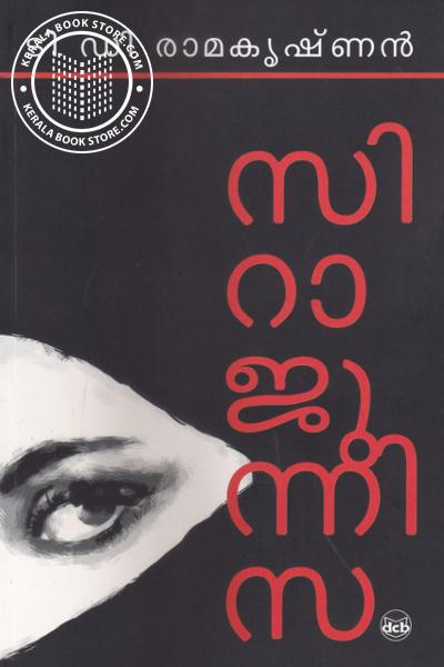 Cover Image of Book Sirajunnisa