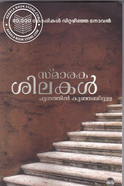 Cover Image of Book Smaraka Silakal