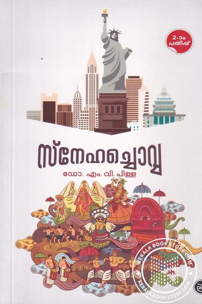 Cover Image of Book സ്നേഹച്ചൊവ്വ