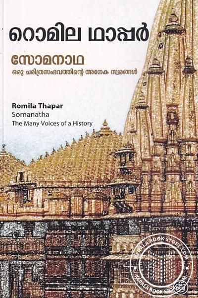 Cover Image of Book സോമനാഥ ഒരു ചരിത്രസംഭവത്തിന്റെ അനേക സ്വരങ്ങള്